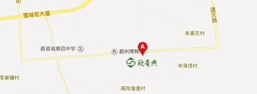 河北欣奇典生物科技有限公司张家口总部地址