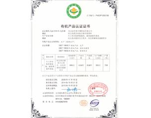 2018年欣奇典有机种植证书