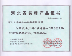 Hebei province famous brand industry certificate