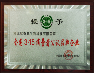 National 315 consumers recognized brand enterprises