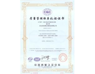 欣奇典2018年ISO9001证书-中