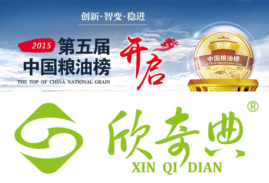 """祝贺欣奇典获""""中国十佳粮油区域领导品牌""""和""""中国百佳粮油企业""""两个奖项"""