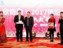 欣奇典2017博后之夜主题公益文艺晚会在京举办
