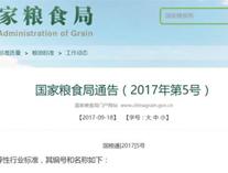 <b>《中国好粮油 食用植物油》行业标准正式出台! 富含ω-3脂肪酸的油,亚麻籽油</b>