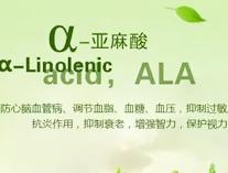 不應被忽視的營養短板:α-亞麻酸(ALA)