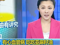 央視新聞《吃點亞麻籽油有助心腦血管健康》