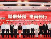 中国电商扶贫联盟在京启动,欣奇典入选首批重点扶持农特品牌!