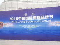 <b>欣奇典亮相2018中国国际商标品牌节,获圆满成功!</b>