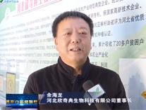 河北欣奇典生物科技有限公司:发挥带头作用,带动群众致富