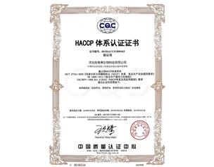 欣奇典2018年HACCP体系认证